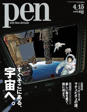 Pen_4_15_no.311.jpg