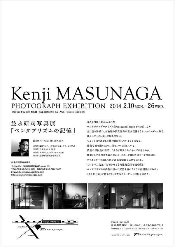 益永研司写真展 「ペンタプリズムの記憶」